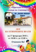 Отворени врати -  ОУ Васил Левски - Ловеч