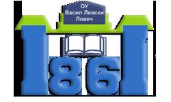 ОУ Васил Левски -  ОУ Васил Левски - Ловеч